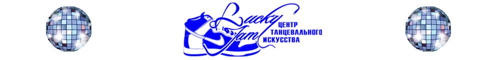 Центр танцевального искусства Lucky Jam